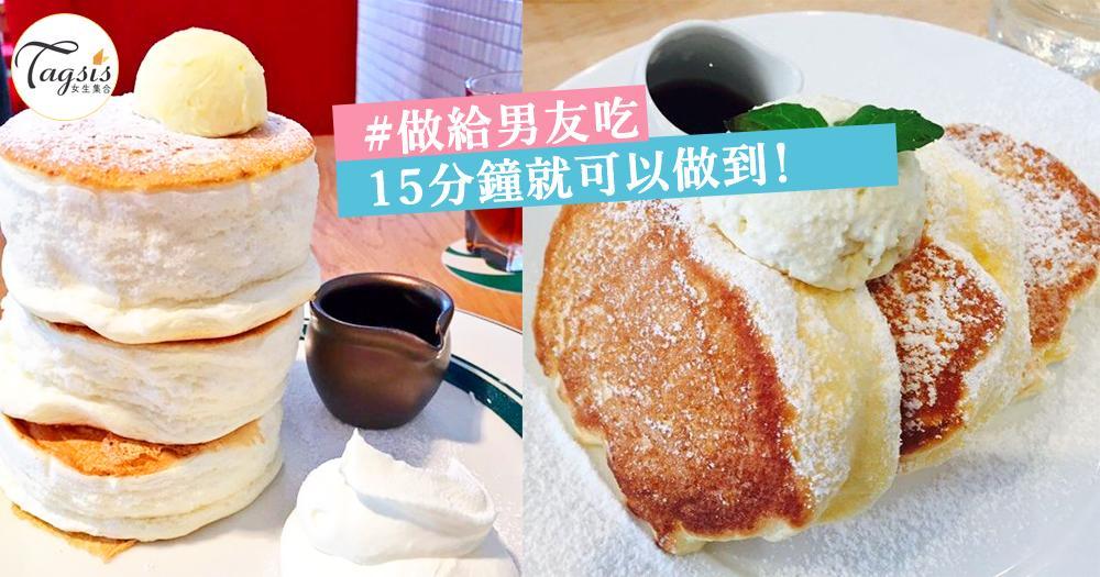 15分鐘就可以做到!日本超夯舒芙蕾厚鬆餅~ 懶女生一定要試做一次啊~   女生集合 #Tagsis