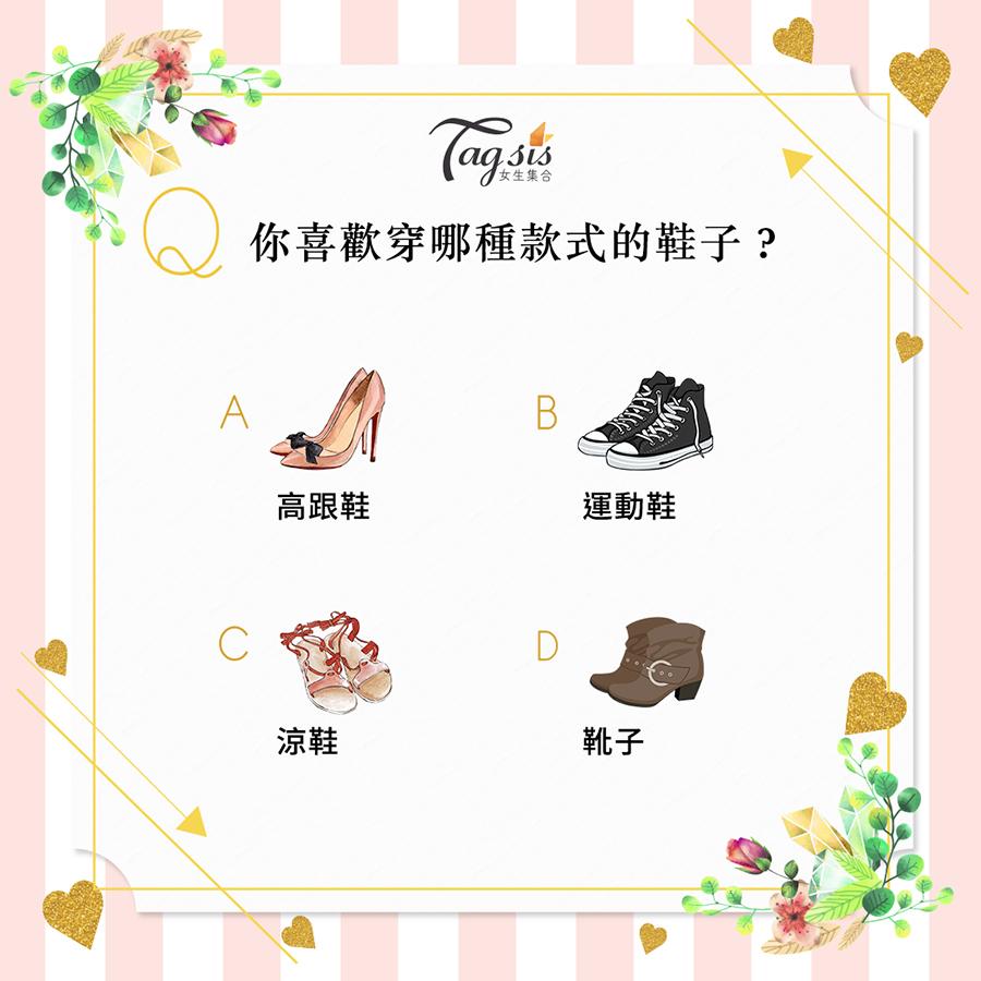 你喜歡穿什麼款式的鞋子?看你的喜好便能測出你的內在性格~快來測測看吧! | 女生集合 #Tagsis
