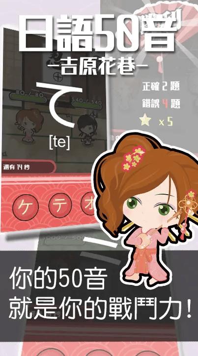日語50音遊戲-吉原花巷- | TapTap 發現好游戲