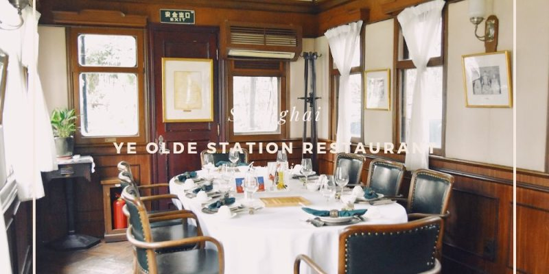 [中國]上海古董火車餐廳「上海老站」!慈禧御用車廂~Ye Olde Station Restaurant~Dining in an vintage train carriage cabin