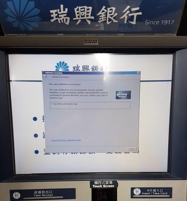 瑞興銀行澄清:ATM 並非使用盜版軟體   TechNews 科技新報