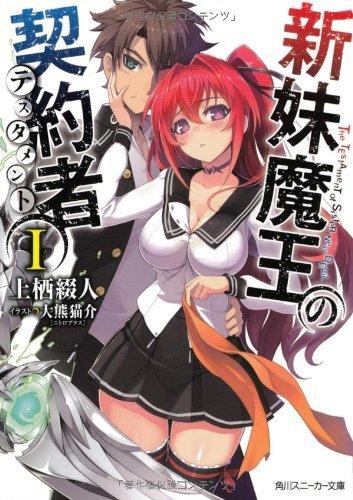 Anime Girl, Light Novel