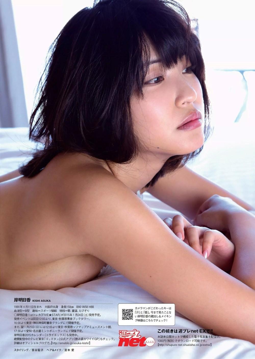 Kishi Asuka, Magazine, Weekly Playboy Magazine