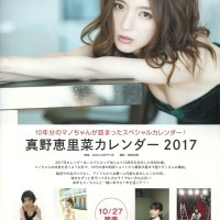 Magazine, Mano Erina, UTB ~ Up To Boy