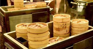 【台北食記】華漾大飯店 有推車的港式飲茶最好吃!東區必吃港式美食推薦!