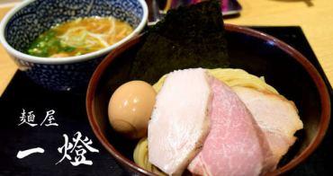 【日本東京食記】麵屋一燈 tebelog4.17分東京拉麵霸主!必吃排隊美食推薦!