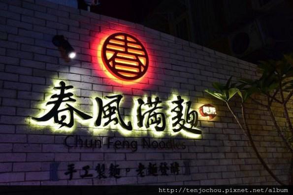 【台北食記】東區-春風滿麵 手工現做麵點道道都驚艷 *已結束營業