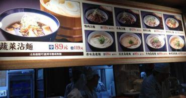 【台北食記】大直大食代-溫や烏龍麵,新開幕來自日本大阪的超人氣平價烏龍麵