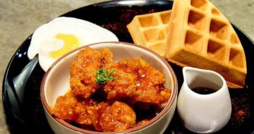 【台北食記】Major K 主修韓坊 韓式早午餐 炸雞與格子鬆餅的創新組合 台北好吃brunch推薦 *已結束營業