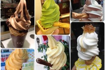 【美食攻略】台北霜淇淋/冰淇淋懶人包,40間讓你今夏吃個夠!