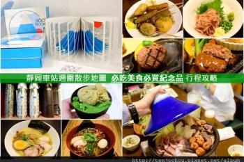 【日本靜岡遊記】靜岡車站週圍散步地圖 必吃美食必買紀念品行程攻略懶人包