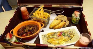 【台北食記】Voyage Addiction Cafe 旅行。家 行李箱早午餐來啦!超有特色的旅遊主題餐廳 小巨蛋咖啡廳