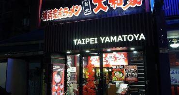 【台北食記】東區 橫濱家系大和家拉麵 家系最強美味