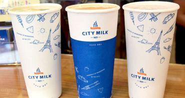 【台北食記】CITY MILK 木瓜牛奶第一品牌 香醇濃郁好好喝啊!