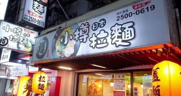 【台北食記】小樽日本拉麵 行天宮附近的平價百元美食