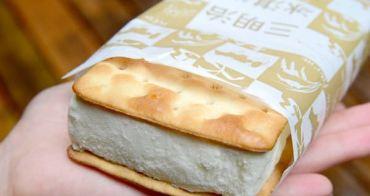 【台北食記】公館 台大農產品展示中心 冰淇淋三明治