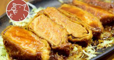 【台北食記】矢場味噌豬排 名古屋必吃美食台灣一號店!鐵板豬排好吃又特別!