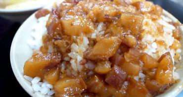 【台北食記】今大魯肉飯 三重人氣必吃美食!很多人心中第一名的魯肉飯!