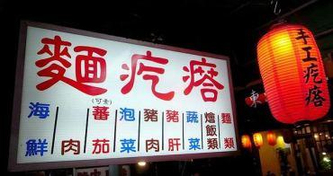 【台北食記】雙純手工麵疙瘩 雙連超人氣必吃美食推薦
