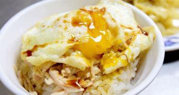 【台北食記】梁記嘉義雞肉飯 小S也愛!號稱台北最好吃雞肉飯!