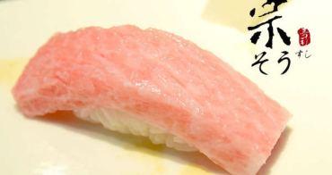 【台北食記】宗壽司 日本黑鮪魚好吃到舌頭都要融化了!東區無菜單日本料理推薦