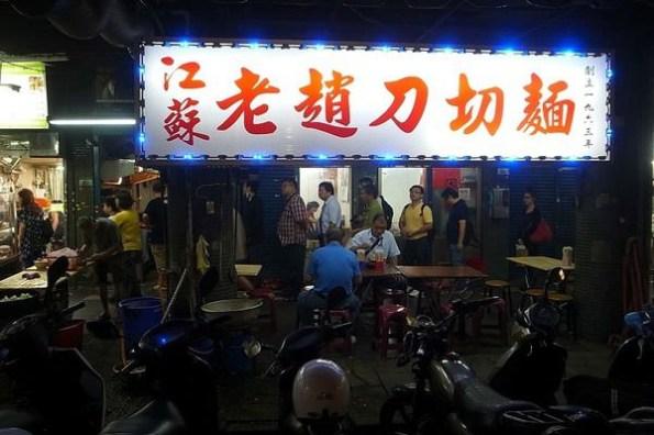 【台北食記】江蘇老趙刀切麵 信維市場在地眷村排隊風味美食!
