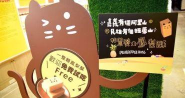 【台北食記】旺萊山 神農獎土鳳梨酥 真材實料旺萊貓超可愛!