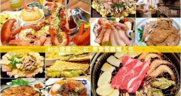 【超實用懶人包85間】捷運中山站美食餐廳小吃推薦(2017.04.20更新)