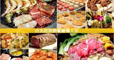 【超實用懶人包47間】台北吃到飽餐廳推薦 火鍋燒烤、buffet自助餐、日本料理、素食甜點總整理(2018.1.12更新)