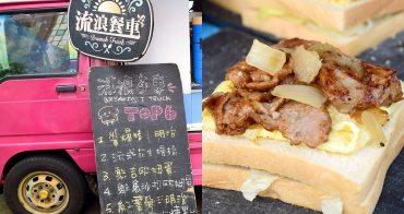 【台北食記】流浪早餐車 超神秘!一天只賣3.5小時的限量美食 大份量鐵板吐司好吃!