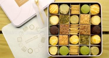 【台北食記】iCookie私房手作 餅乾禮盒10種甜鹹口味,多達100片送禮推薦!