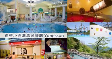 【日本遊記】箱根小涌園溫泉樂園Yunessun 超好玩溫泉水上樂園!10多樣創意風呂等你來泡!