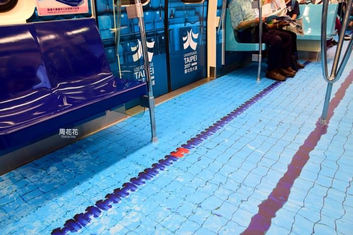 【活動快報】台北捷運世大運列車 游泳池彩繪太逼真!六種車廂介紹+發車時刻表總整理