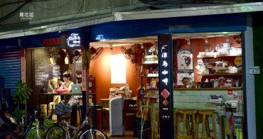 【台北食記】漂鳥咖啡 終於找到心中最理想的咖啡店,東區深夜來杯老闆娘特調吧