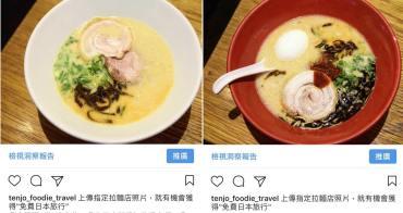 【活動快報】Fun! Japan上傳拉麵照片,就有機會抽中日本福岡5天4夜之旅!
