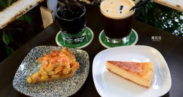 【台北食記】咖啡黑潮.Cafe Kuroshio 手工好派、極品冰滴 五星推薦實在太喜歡