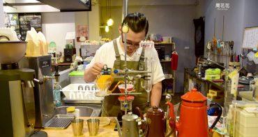 【台北食記】DoDidDone Coffee Research 咖啡實驗室 不忘初衷的好味道