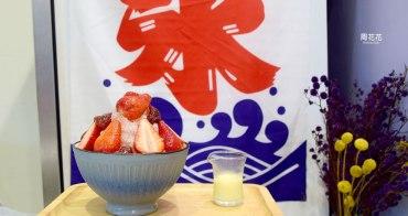 【台北食記】春美冰菓室 療癒系草莓牛奶冰!新鮮草莓與果醬、奶酪的完美結合