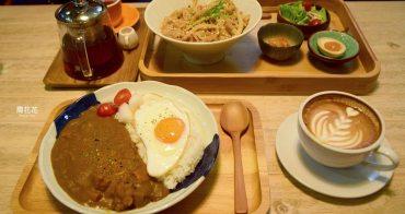 【台北食記】開燈咖啡 Dawn Surf & Co. Cafe 深夜衝浪咖啡,好吃的咖哩飯、烤起司吐司