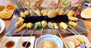 【台北食記】串家物語 好吃好玩串炸吃到飽!來自大阪的人氣炸物台灣一號店