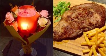 【台北食記】Elfin 精靈餐酒館 東區聚餐美食推薦!調酒好喝、排餐也好吃