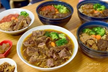 【台南食記】黑炫瘋乖乖牛肉麵 在地朋友推薦美食!料好實在肉超大塊,份量十足