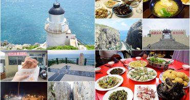 【馬祖自由行】東引島旅遊全攻略 交通資訊、必訪景點、必吃美食推薦總整理