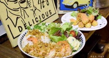 【台北美食】Hi5 Cafe 銷魂美味夏威夷蝦飯!多樣私房料理,松菸附近不限時咖啡廳