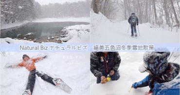 【福島遊記】Natural Biz ナチュラルビズ 冬季五色沼踏雪散策,夢幻絕景雪中吃冰