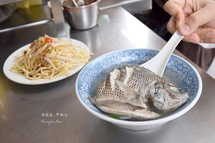 【台北美食】以馬內利鮮魚湯 善導寺平價小吃推薦,現煮吳郭魚湯、炒麵炒米粉