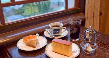 【長崎景點美食】自由亭喫茶室 哥拉巴公園景觀咖啡廳 吃蜂蜜蛋糕眺望海港美景