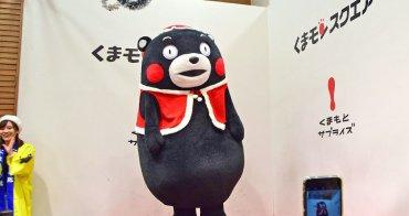 【熊本景點】熊本熊部長辦公室 表演時刻表、交通方式、Kumamon必買商品總整理
