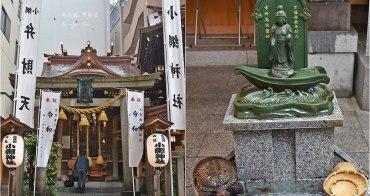 【東京特色神社】小網神社 強運厄除、洗錢金運開!日本橋人形町散策景點推薦