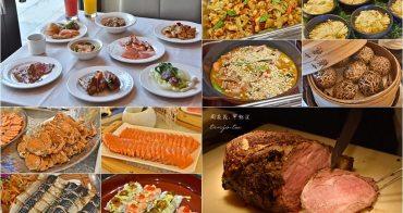【台北buffet吃到飽】福容大飯店淡水漁人碼頭 新潮中菜登場!平日午餐也有烤牛排